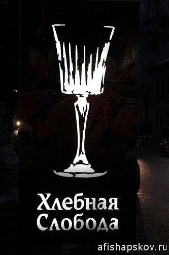 Хлебная слобода Псков