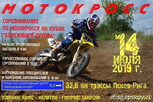 Мотокросс Псков