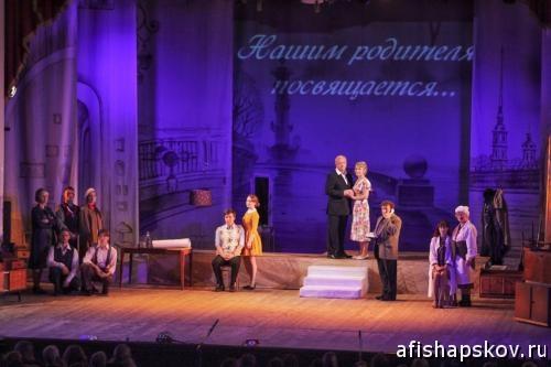 Афиша Псков август