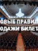 Купленные  с 1 июля билеты в псковские филармонию и театр обменяют только с чеком