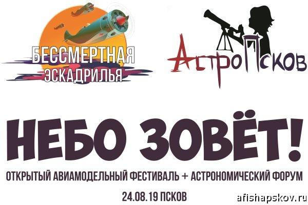 Астрономия Псков