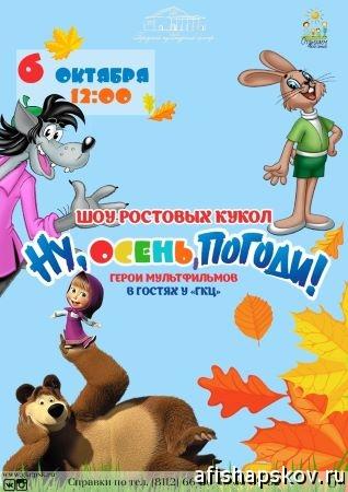 ГКЦ Псков