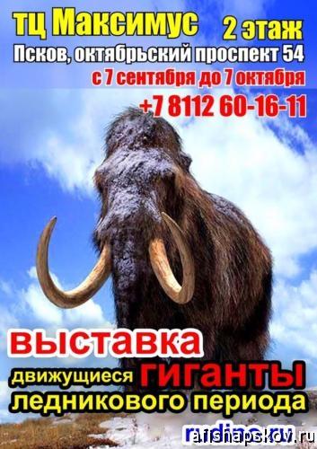Выставка динозавров Псков