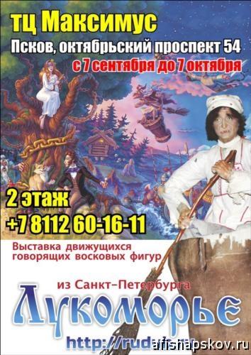 Выставка Лукоморье Псков