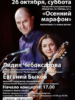 Концерт Лидии Чебоксаровой состоится сегодня в Пскове
