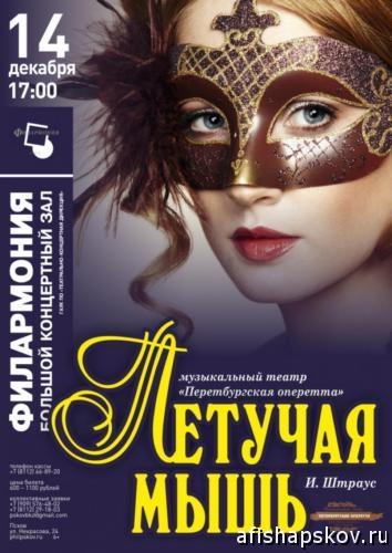 Концерты Псков 2019