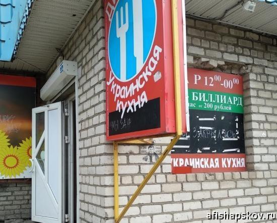 Кафе Диканька псков
