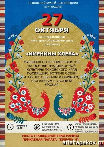 Дети. Куда пойти в Пскове 27 октября