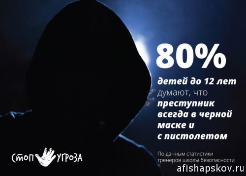 Школа безопасности Псков