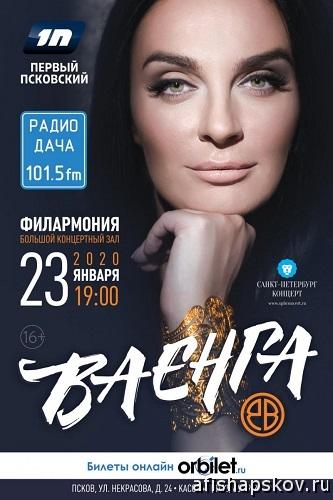 Концерты псков 2020