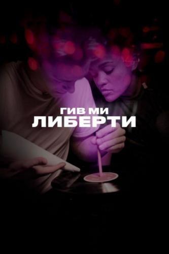Киноклуб Псков