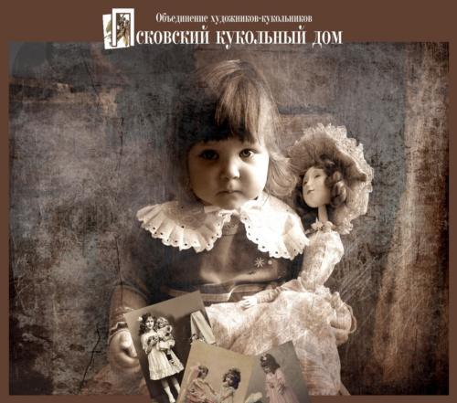 Выставка кукол псков