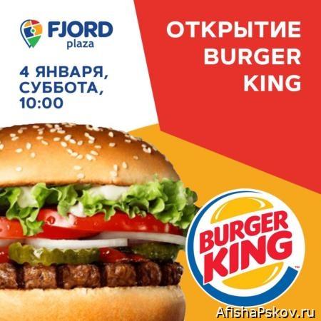 бургер кинг псков