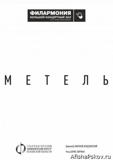Филармония Псков афиша 2020