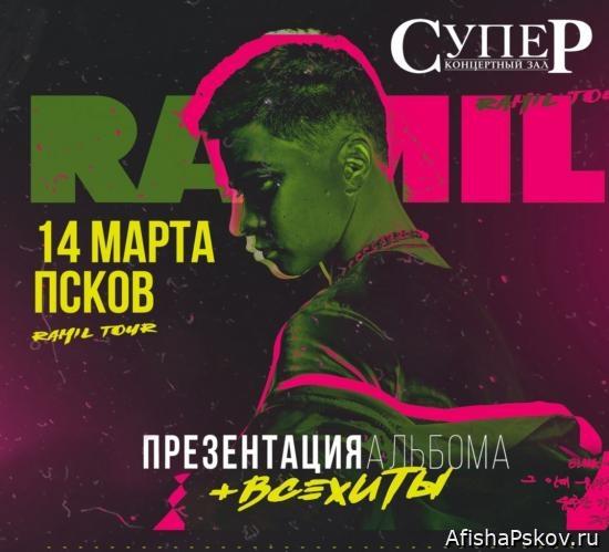 Ramil Псков