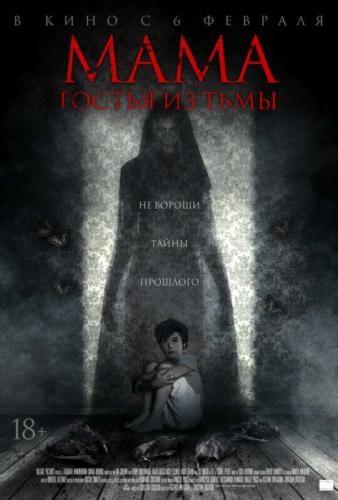 Киноафиша Псков
