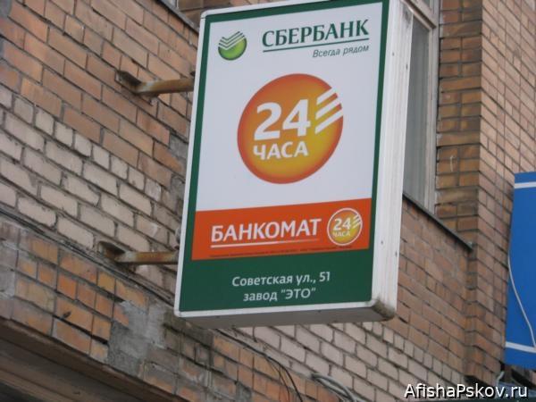 Банкоматы Сбербанка Псков
