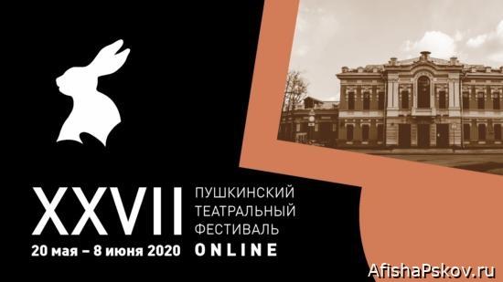 Пушкинский фестиваль 2020