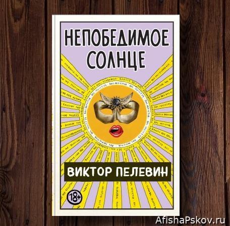 Виктор Пелевин. Непобедимое солнце