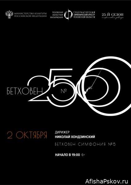 Филармония Псков. концерты 2020