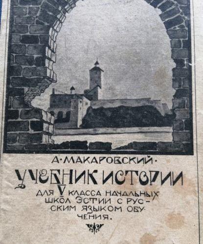 Учебники истории печор до войны