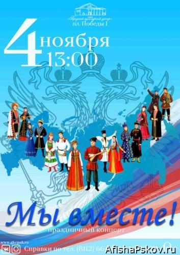 концерты псков 4 ноября