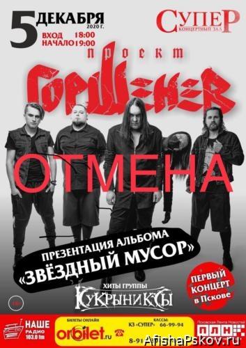 Концерты в Пскове