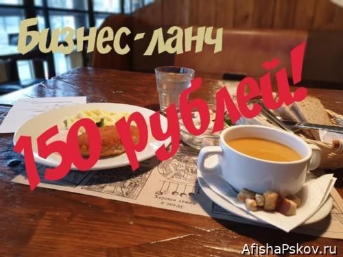 Комплексный обед Псков