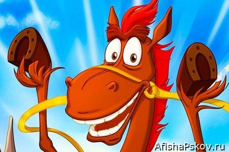 кадр из мультфильма Конь Юлий