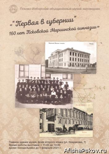 выставки в Пскове. 160 лет мариинской гимназии