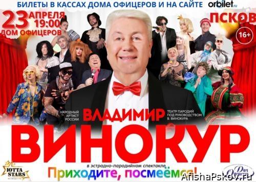 Концерты Псков