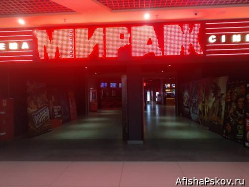 Кинотеатр Мираж Синема Псков на улице Кузбасской дивизии 19
